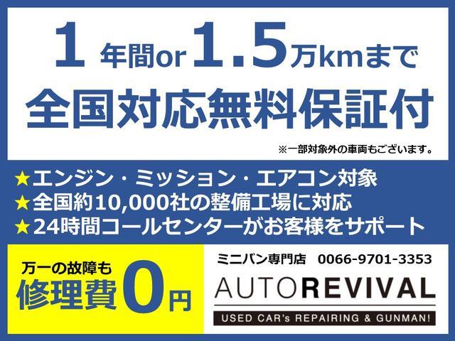 オートリバイバル AUTO REVIVAL (1枚目)