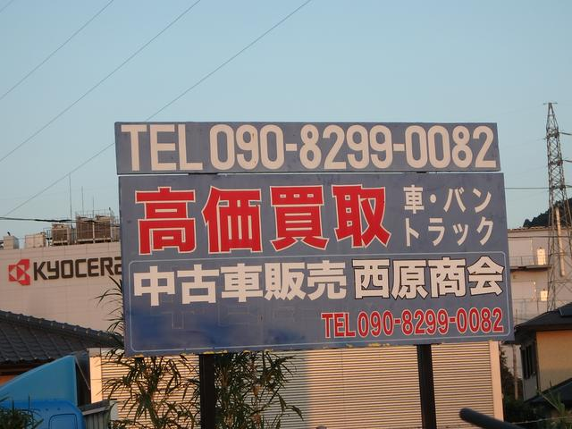 西原商会(1枚目)