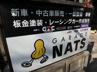 ガレージナッツ GARAGE NATS