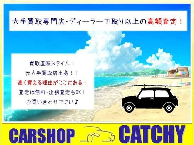 CARSHOP CATCHY カーショップ キャッチー(5枚目)