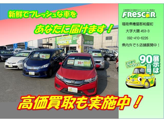 フレスカー 福岡インター店(1枚目)