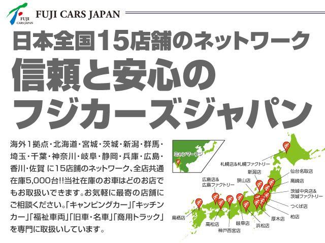 (株)フジカーズジャパン 鳥栖店 キャンピングカー(6枚目)