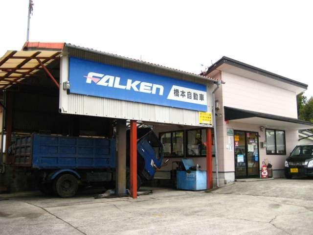 橋本自動車 株式会社