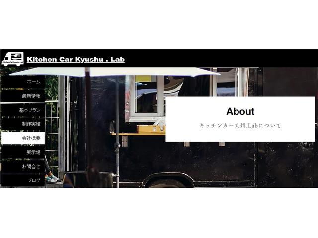 キッチンカー九州.Lab