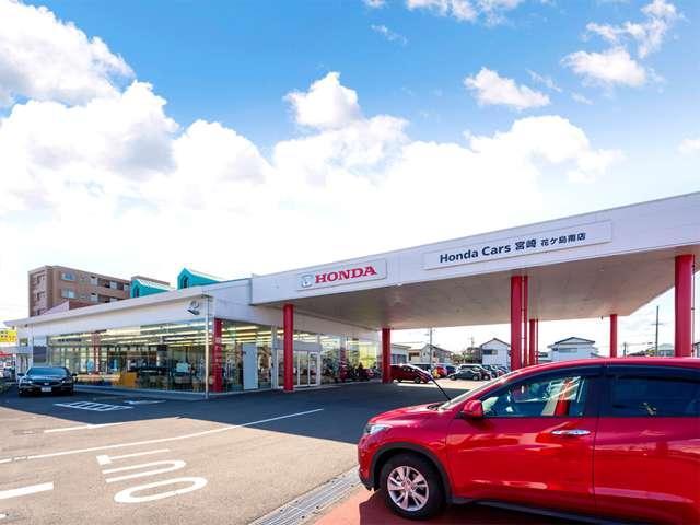 Honda Cars 宮崎 花ヶ島南店U-Selectコーナー店