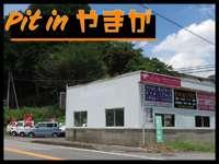 Pit in やまが