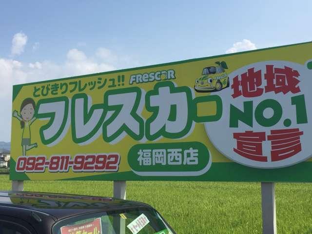 フレスカー福岡西店(1枚目)