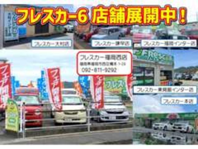 フレスカー福岡西店(2枚目)
