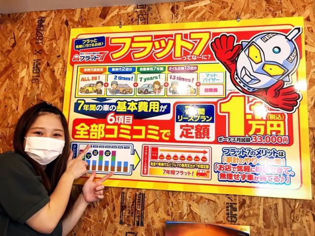 フラット7 鹿児島北 ㈱スカイオリオン - 軽自動車リース・月々1万円〜・新車リース-(5枚目)