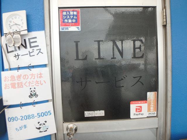 LINEサービス(3枚目)