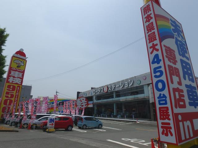 ロータス軽ステーション 清水店 石田オートサービス