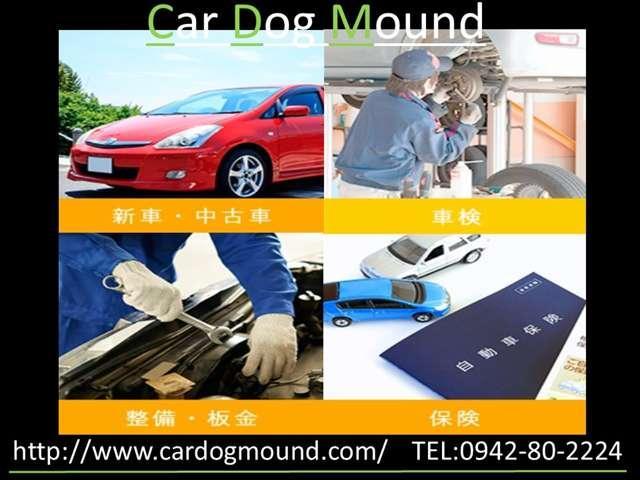 (株)CAR DOG MOUND カードッグマウンド