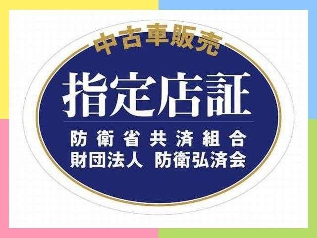株式会社小郡車輌 基山店 39.8万円専門店(防衛省共済組合指定店)(2枚目)