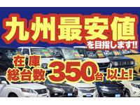 株式会社小郡車輌 基山店 39.8万円専門店(防衛省共済組合指定店)