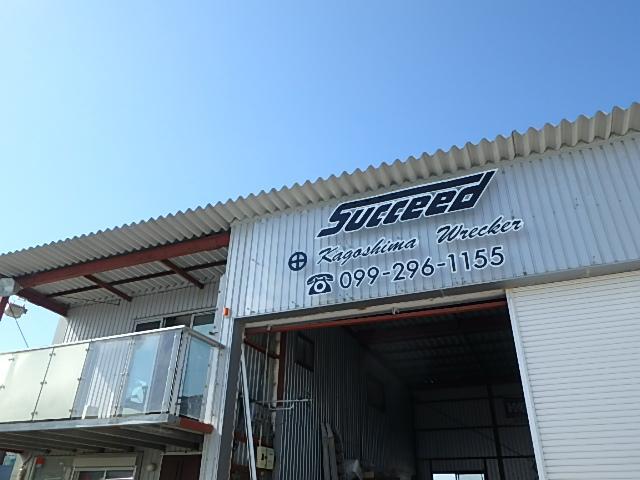 SUCCEED CO.,LTD.株式会社 サクシード (4枚目)