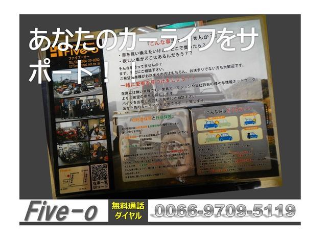 Five−O ファイブオー