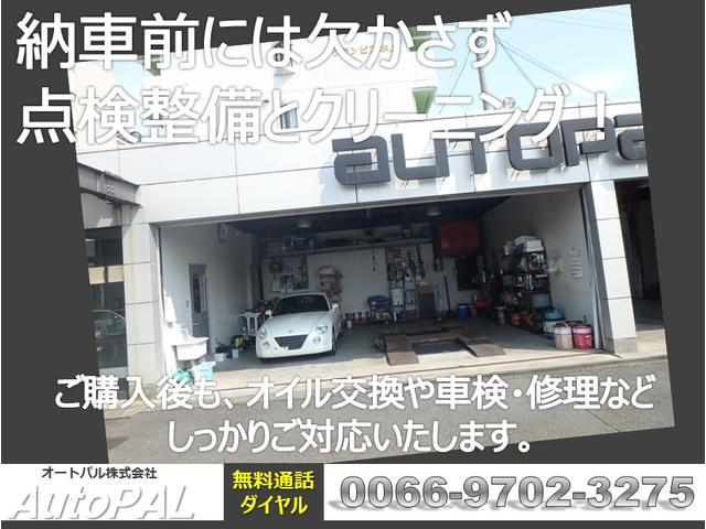 オートパル株式会社(6枚目)