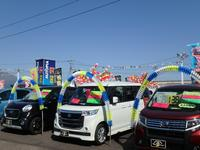 株式会社新園自動車 オートピア21店