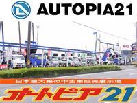 オートピア21 都城店(バン・トラックコーナー) 株式会社マルエイ自動車