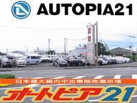 オートピア21 都城店(四駆コーナー) 株式会社マルエイ自動車