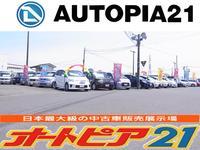 オートピア21 都城店(コンパクトカーコーナー) 株式会社マルエイ自動車