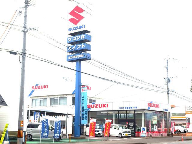 (株)スズキ自販宮崎 小林営業所
