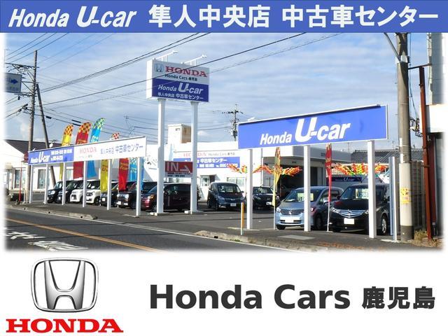 Honda Cars 鹿児島 隼人中央中古車センター
