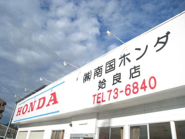 株式会社南国ホンダ 姶良店