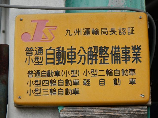 山村自動車整備工場(6枚目)