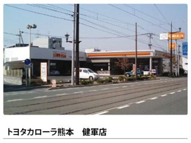 「熊本県」の中古車販売店「トヨタカローラ熊本㈱ 健軍店」
