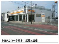 トヨタカローラ熊本(株) 武蔵ヶ丘店
