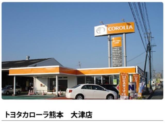 「熊本県」の中古車販売店「トヨタカローラ熊本㈱ 大津店」
