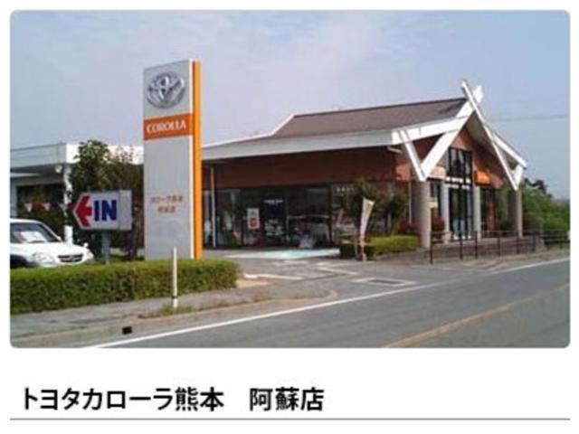 ユナイテッドトヨタ熊本(株) カローラ熊本 阿蘇店