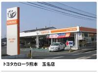 トヨタカローラ熊本(株) 玉名店