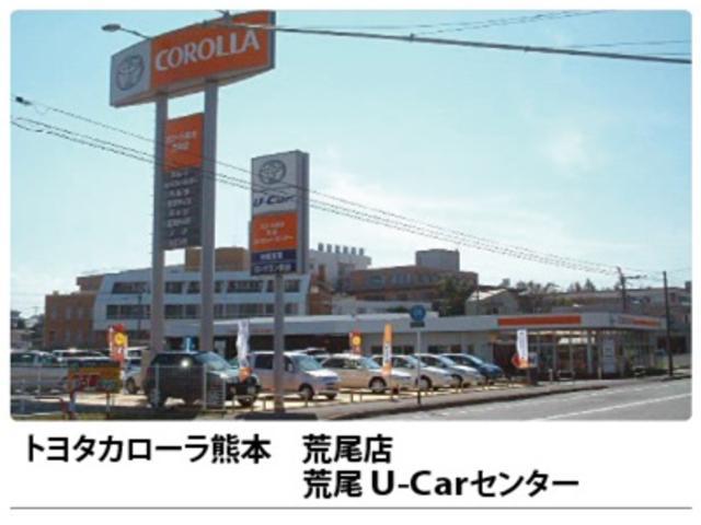 ユナイテッドトヨタ熊本(株) カローラ熊本 荒尾店