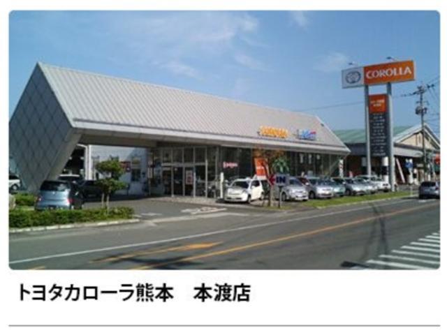 「熊本県」の中古車販売店「トヨタカローラ熊本㈱ 本渡店」