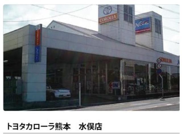 ユナイテッドトヨタ熊本(株) カローラ熊本 水俣店