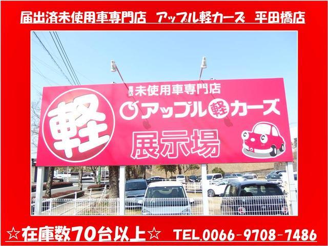 届出済未使用車専門店 アップル軽カーズ 平田橋店(3枚目)