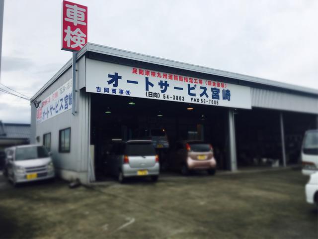 国土交通省指定工場(オートサービス宮崎)完備