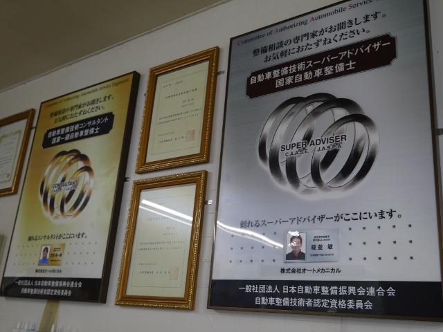 1級整備士・スーパーアドバイザーが常駐しております。