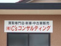 有限会社 C's Consulting