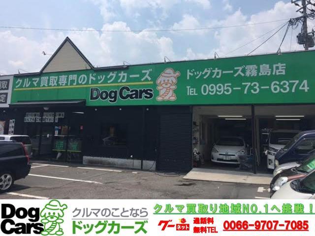 ドッグカーズ 霧島店(1枚目)