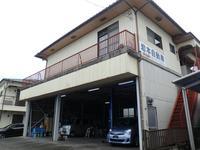 岩本自動車整備工場