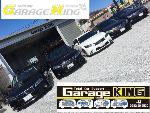 Garage KING ガレージキング