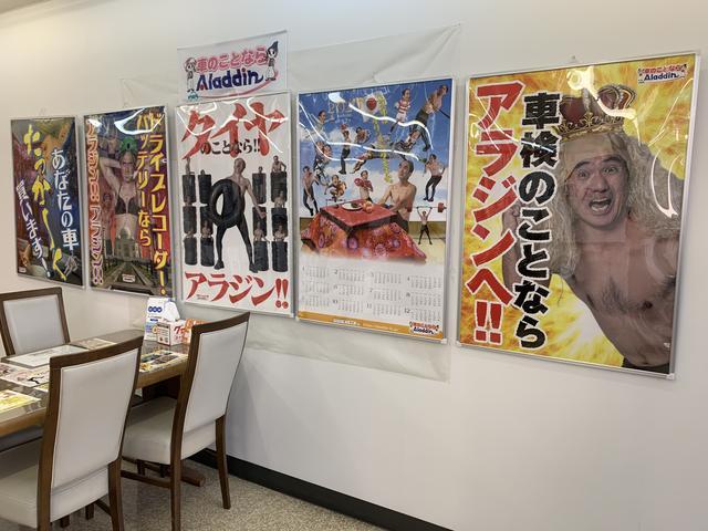 アラジン鹿屋寿店