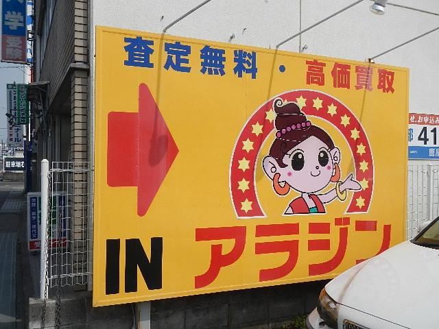 アラジン鹿屋寿店(1枚目)