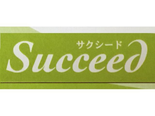 サクシード Succeed