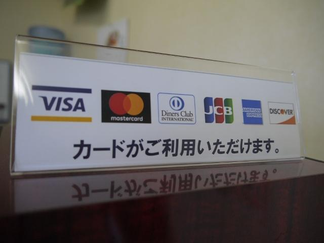 現金またはクレジットカードでの決済も可能です。
