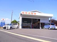 株式会社 福岡自動車