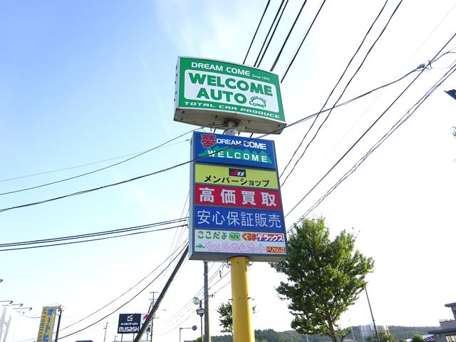 ウェルカムオート ドリカム店(3枚目)